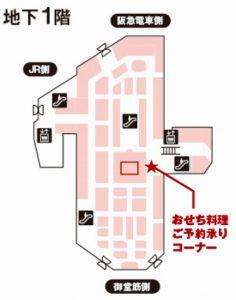 阪急2019おせち地図
