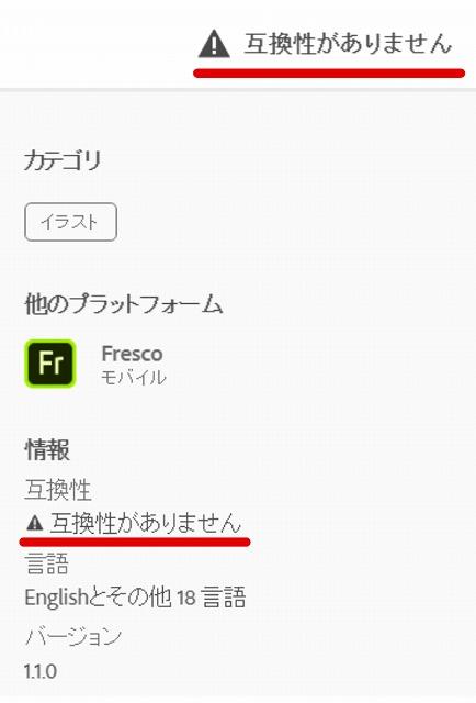Adobe Fresco 互換性なし