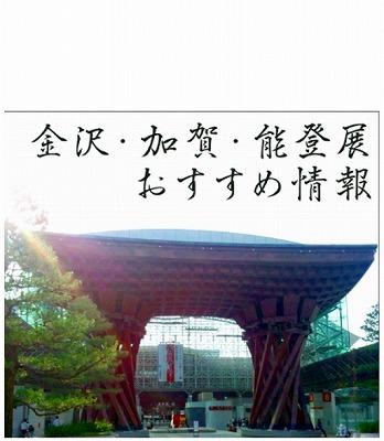 金沢展アイキャッチ画像
