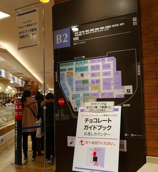 バレンタインガイドブック配布場所 阪急