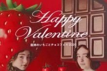 2020バレンタイン阪神アイキャッチ