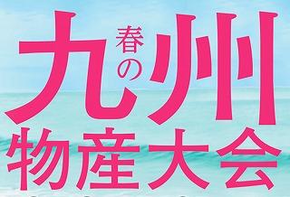 九州物産展アイキャッチ