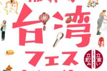 阪神の台湾フェス2020アイキャッチ
