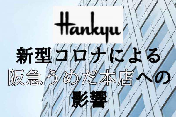 アイキャッチコロナ阪急
