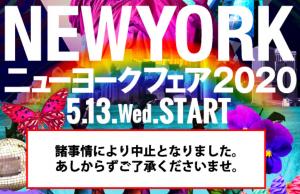 ニューヨークフェア中止