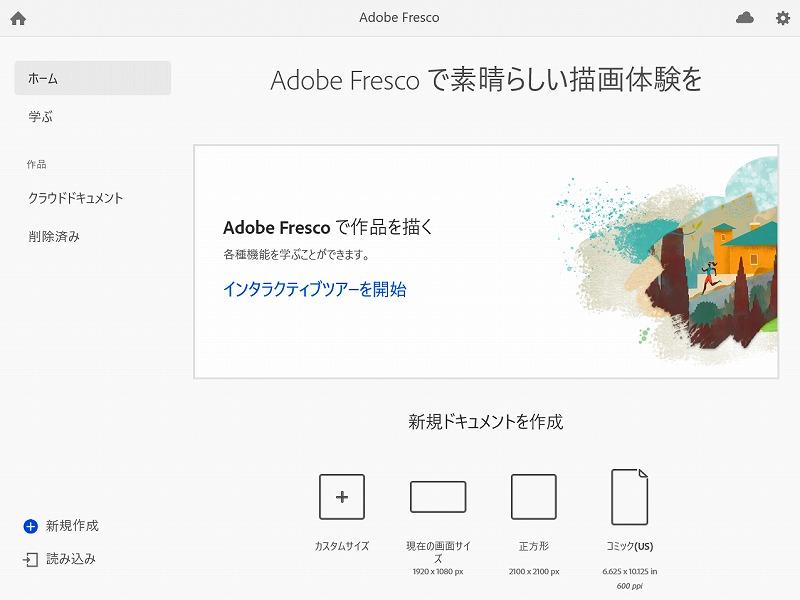 Adobe Fresco トップ